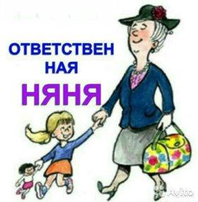 Няня-бабушка