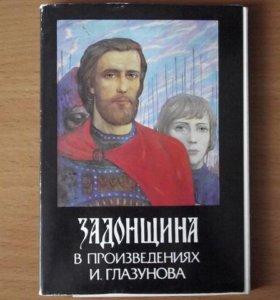 """Отурытки """"задонщина в произведениях Глазунова"""""""