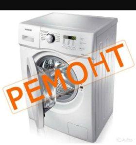 Ремонт и диагностика стиральных машин автомат