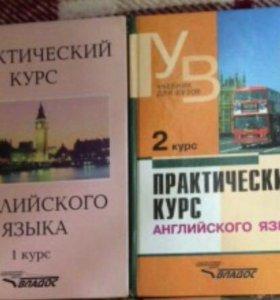 Учебники по английскому языку Аракин 1 и 2 части
