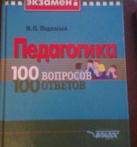 Учебник. Педагогика в вопросах и ответах