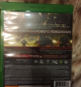 Игра gears of war ultimate edition для Xbox one