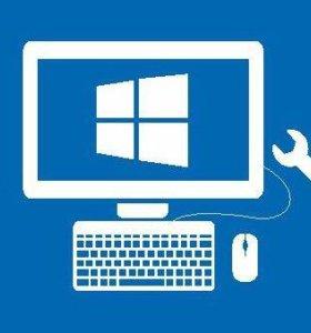 Ремонт Компьютеров Ноутбуков + Выезд на дом