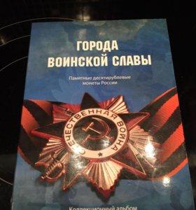Альбом монет Города воинской славы