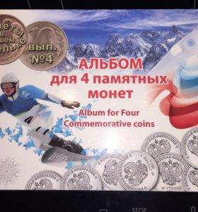 Альбом из 4 памятных монет Сочи 2014
