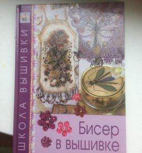 Книга бисер в вышивке