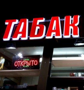 Вывеска ТАБАК 40-42 см