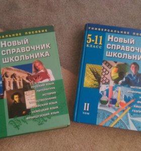 Справочник школьника в 2х томах