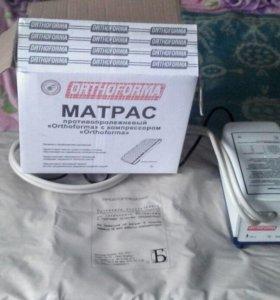 Матрас противопролежневый с компрессором.