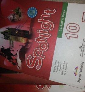 Учебник английского языка Spotlight 10 класс.