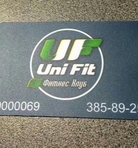 Годовой абонемент в фитнес клуб UniFit