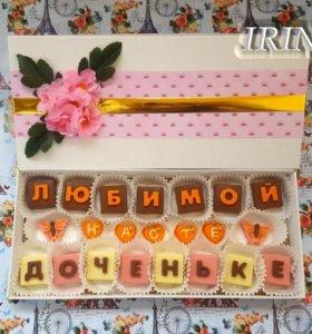 Шоколадные наборы из Бельгийского шоколада