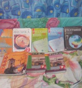 Учебники 7 класса