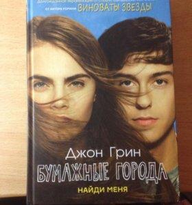 """Книга Джон Грин """" Бумажные города"""""""