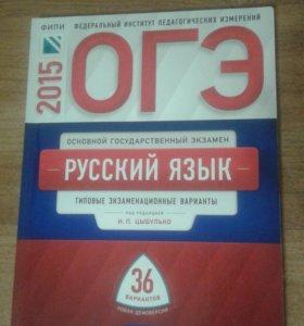 ОГЭ по русскому языку 2015 года