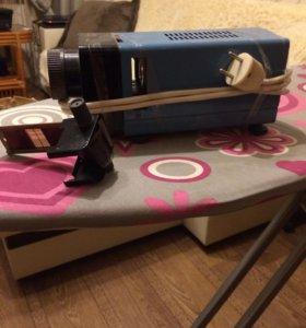 Проектор для просмотра слайдов и фильмов