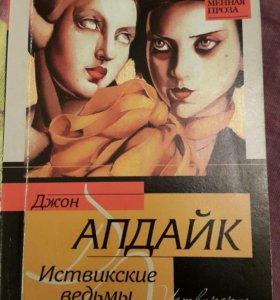 """Книга """"Иствикские ведьмы"""""""