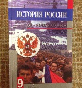 История России 9 кл. Данилов, Косулина