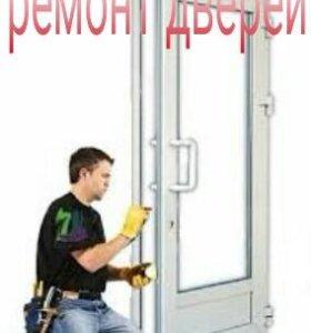 Ремонт-металлопластиковых окон и дверей!