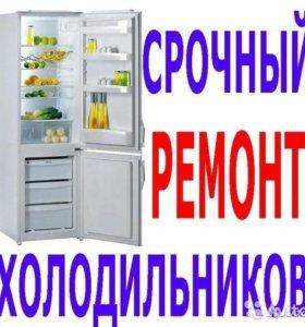Ремонт холодильников в Казани на дому