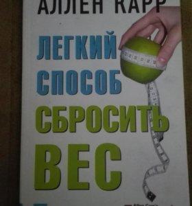 Книга Аллен Карр Легкий способ сбросить вес