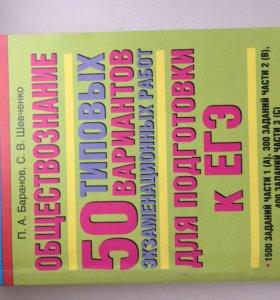 Книга для Подготовки к ЕГЭ по обществознанию