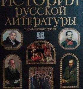История русской литературы с древнейших времён