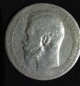 Рубль Николая 2 1898года