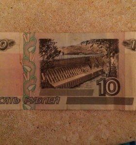 Купюра 10 рублей без модификации