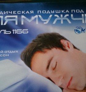 Новая ортопедическая подушка