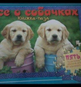 "Книжка-пазл ""Всё о собачках"""