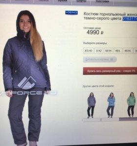 Горнолыжный костюм 50-52р