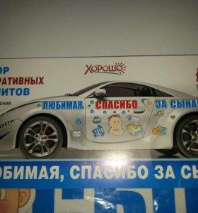 Набор декоративных магнитов для автомобиля