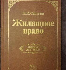 Книги для юристов