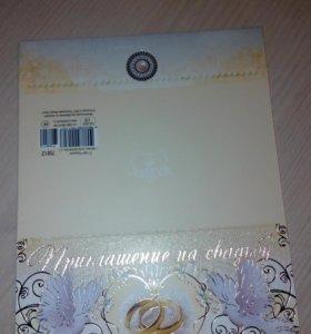 Открытки приглашение на свадьбу