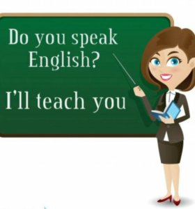 Английский с нуля, бизнес английский, ЕГЭ, TOEFL
