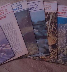 Юный натуралист 1989 год