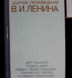 Сборник произведений В.И.Ленина. 1980год.