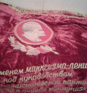 Знамя бархатное вышитое СССР.