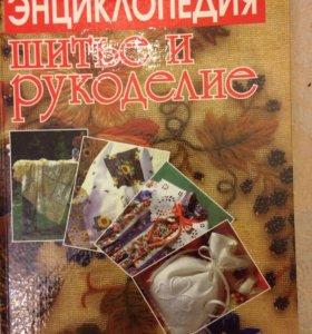 энциклопедия шитье и рукоделье