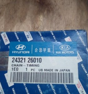 Цепь привода ГРМ 2432126010 kia/huandai