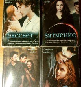 Сумерки книги