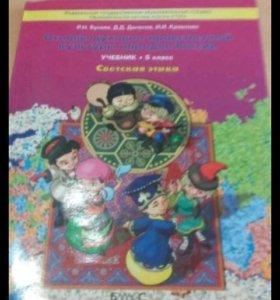 учебник Светская этика; Основы Духовно-нрав