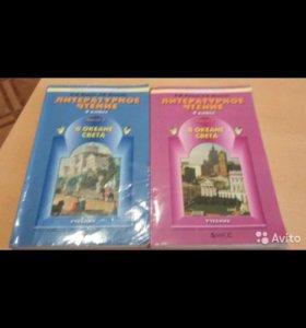 учебник по литературе 4 класс, в двух частя