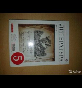 учебник Литература 5 класс 2012 г. Дрофа; Курдюмов