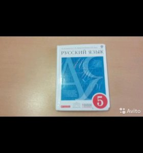 учебник Русский язык 5 класс 2012; Львов, Капинос