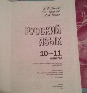 Учебник Русский язык 10-11