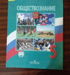 Учебник по обществознанию 5кл