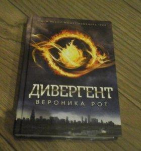 """Книга ,,Дивергент"""""""