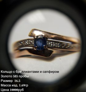 Кольца золото 585º